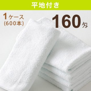 白タオル 160匁 1ケース(600本)