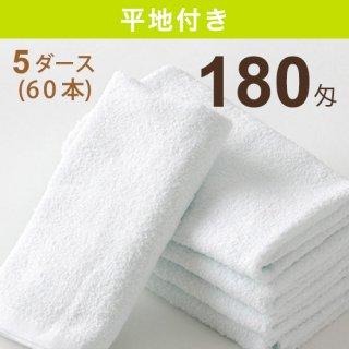 白タオル 180匁 5ダース(60本)【600本未満】