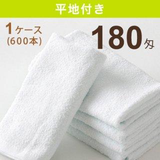 白タオル 180匁 5ダース(60本)【600本以上】