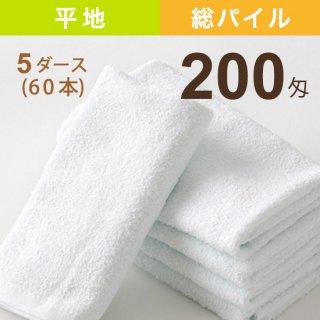 白タオル 200匁 5ダース(60本)【600本未満】