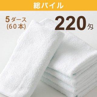 白タオル 220匁 5ダース(60本)【600本未満】