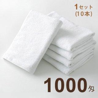 バスタオル 1000匁 白  1セット(10本)