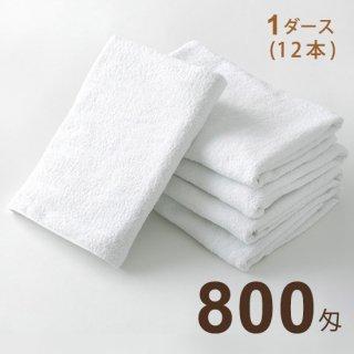バスタオル 800匁 白 1ダース(12本)