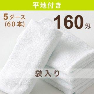 白タオル 160匁《袋入れ》5ダース(60本)【600本未満】