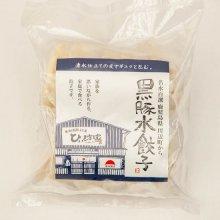 かごしま黒豚水餃子 20個(5個×4パック)タレ付き