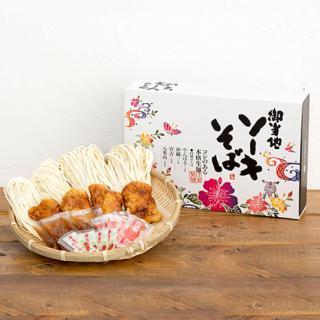 ご当地ソーキそば 生麺4食セット【送料無料】