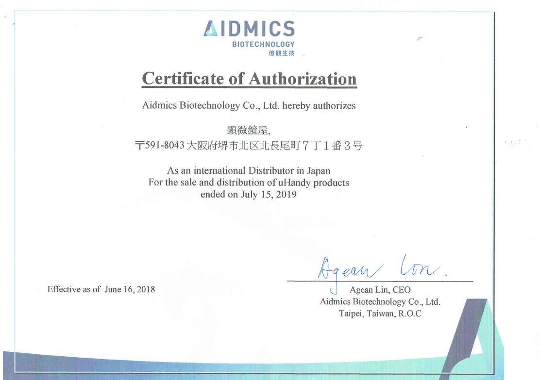 Aidmics Biotechnology スマホ顕微鏡 μHandy Basic & 高倍率レンズクリップセット【画像20】
