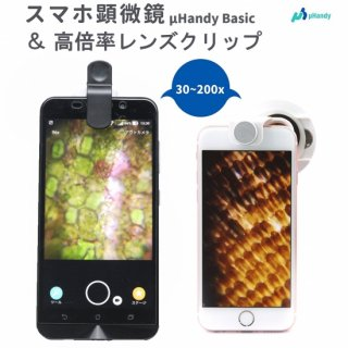 <img class='new_mark_img1' src='https://img.shop-pro.jp/img/new/icons15.gif' style='border:none;display:inline;margin:0px;padding:0px;width:auto;' />Aidmics Biotechnology<br>スマホ顕微鏡 μHandy Basic & 高倍率レンズクリップセット