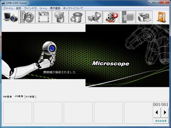 MicroLinks (ViTiny) ハイビジョンマイクロスコープwindows®パソコン接続セット UM08-IMB4【画像8】