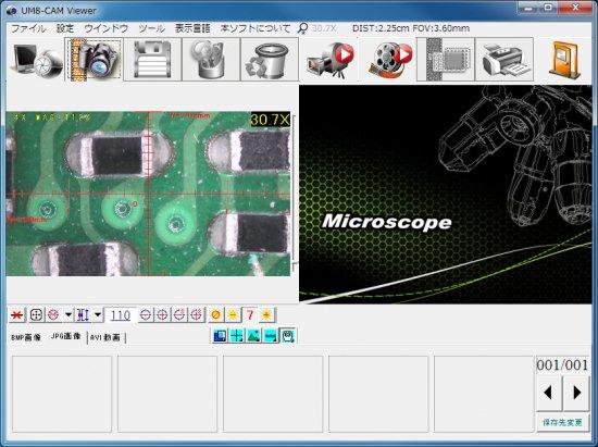 MicroLinks (ViTiny) ハイビジョンマイクロスコープwindows®パソコン接続セット UM08-IMB4【画像9】