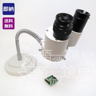携帯する 顕微鏡屋セレクト 携帯型双眼実体顕微鏡(8倍) JF-08