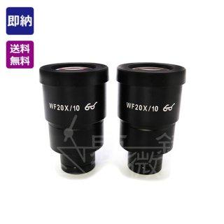 顕微鏡屋セレクト<br>20倍接眼レンズ (2個1組) JZ-SL20