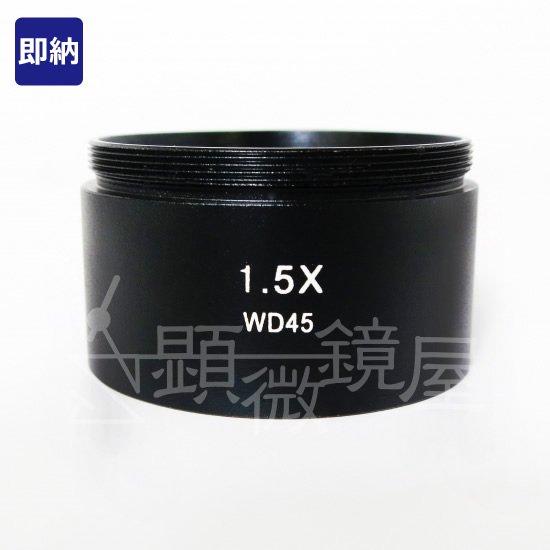 顕微鏡屋セレクト 1.5倍補助対物レンズ JZ-TL1.5X
