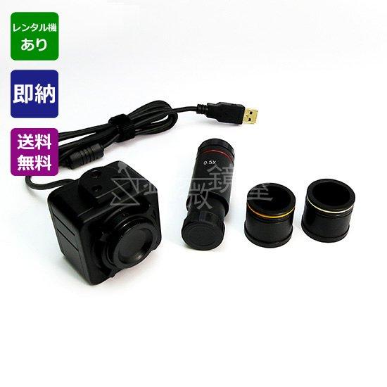 顕微鏡屋セレクト 500万画素 顕微鏡用USB2.0カメラ CU-2500LS