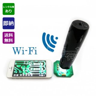 スリーアールソリューション 3R WIFI接続ワイヤレスデジタル顕微鏡(Wi-Fiマイクロスコープ) 3R-WM401WIFI
