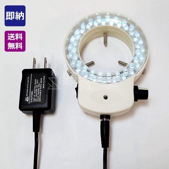 顕微鏡屋セレクト 48灯白色LEDリング照明 (本体調光ダイヤル付) LED-48RC