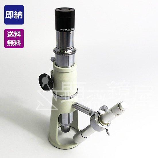 顕微鏡屋セレクト 携帯型単眼測定顕微鏡(100倍) SC-100L