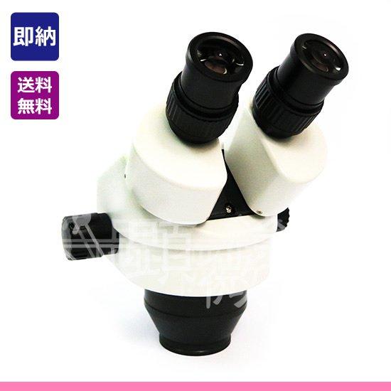 顕微鏡屋セレクト ズーム式双眼実体顕微鏡本体 JZ-0745H