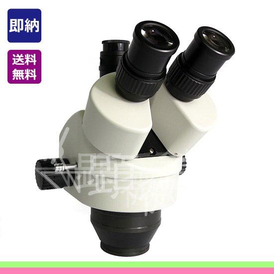 顕微鏡屋セレクト ズーム式三眼実体顕微鏡本体(光路切替タイプ) JZ-0745KTH