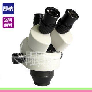 拡大する 顕微鏡屋セレクト ズーム式三眼実体顕微鏡本体(光路切替タイプ) JZ-0745KTH