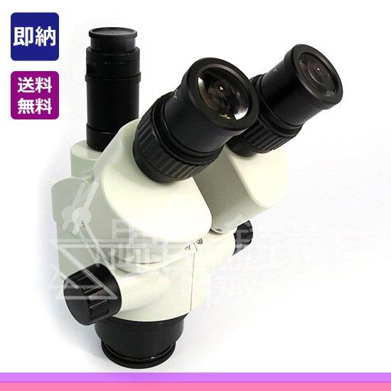 顕微鏡屋セレクト ズーム式三眼実体顕微鏡本体(光路分割タイプ) JZ-0745BTH