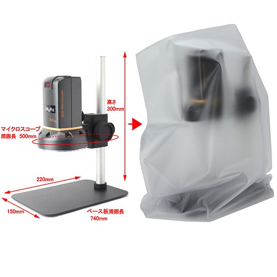 顕微鏡屋/顕微鏡カバー(ダストカバー/防塵カバー/ビニールカバー)  CB-4048【画像5】