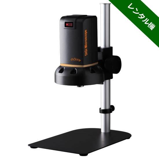 MicroLinks (ViTiny) HDMIマイクロスコープ UM08R【レンタル機】