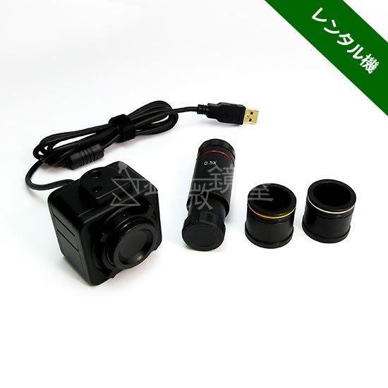 顕微鏡屋セレクト 500万画素 顕微鏡用USB2.0カメラ CU-2500LSR【レンタル機】
