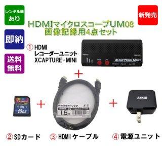 マイコンソフト 顕微鏡屋セレクト UM08の画像すぐ記録できますセット HM-RESD1-4PS