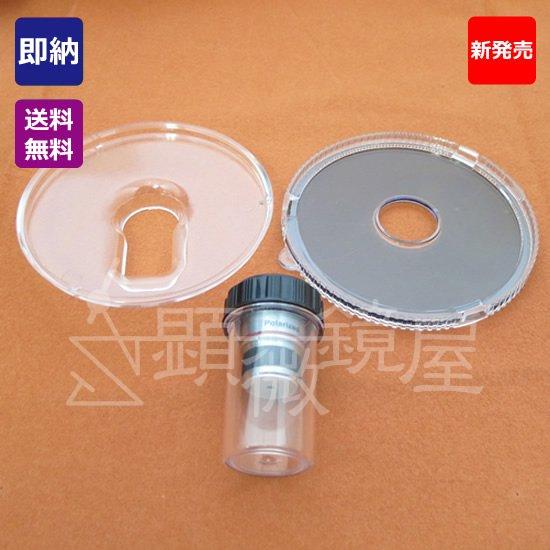 MicroLinks(ViTiny) HDMIマイクロスコープ UM08用 反射光抑えますパーツセット UM-PL4X【画像2】