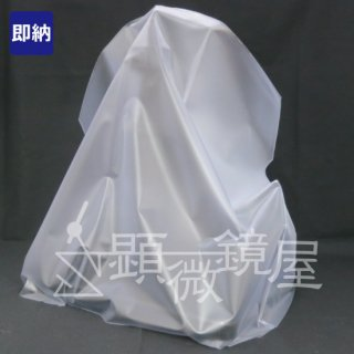 顕微鏡屋(ポリミュー) 顕微鏡屋/顕微鏡カバー(ダストカバー/防塵カバー/ビニールカバー) CB-7154