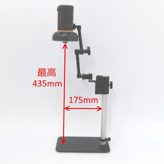 MicroLinks (ViTiny) ハイビジョンマイクロスコープ傾きも位置も変更できますセット UM08-ARM1【画像8】