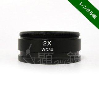 顕微鏡屋(ポリミュー) 顕微鏡屋セレクト 2.0倍補助対物レンズ JZ-TL2.0XR 【レンタル機】