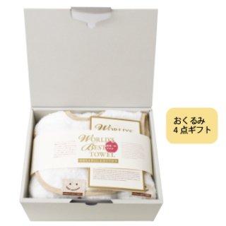 おくるみベビー4点ギフト[世界一のタオル-Pure Cotton-|ワールドベスト:小]