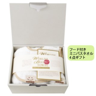 フード付きミニバスタオルベビー4点ギフト[世界一のタオル-Pure Cotton-|ワールドベスト:小]