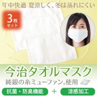 洗って使える平面型今治タオルマスク3枚セット-銀の糸ミューファン抗菌防臭&涼感加工-【ネコポス便送料無料】