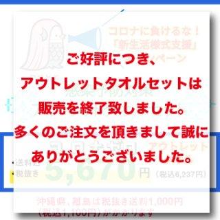 <img class='new_mark_img1' src='https://img.shop-pro.jp/img/new/icons48.gif' style='border:none;display:inline;margin:0px;padding:0px;width:auto;' />【完売致しました】コロナゼロアウトレット福袋【同梱不可・日時指定不可】