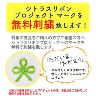 シトラスリボンプロジェクト無料刺繍