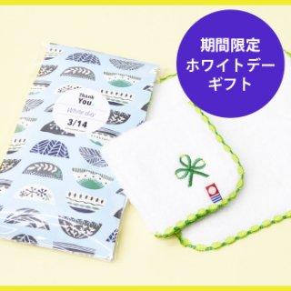 【販売終了いたしました】ホワイトデーサンクスギフト|シトラスリボンプロジェクト刺繍入り|雲ごこちハンカチタオル|2枚セット|ネコポス送料無料