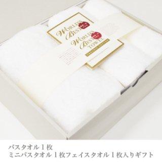バスタオル+ミニバスタオル+フェイスタオル各1枚ギフトセット[世界一のタオル|ワールドベスト:M]