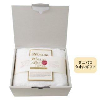 ミニバスタオル1枚ギフト[世界一のタオル-Pure Cotton-|ワールドベスト:小]
