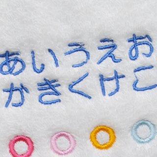 名入れ(ひらがな)刺繍