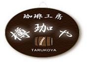 珈琲工房 樽珈や〜TARUKOYA〜