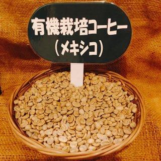 有機栽培コーヒー (メキシコ)