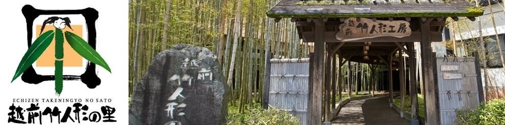 越前竹人形の里公式オンラインショップ