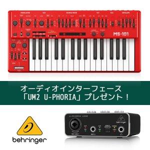 Behringer | MS-101-RD 【オーディオインターフェース・バンドル】