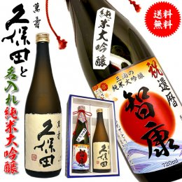 送料無料!久保田「萬寿盃」と「名入れの純米大吟醸」2本セット酒還暦祝いに最適なギフト! 誕生日・父の日・プレゼント