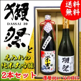 送料無料!獺祭「磨き三割九分」720mlと「名入れの純米大吟醸」2本セットギフトに!日本酒 誕生日・父の日・退職祝い