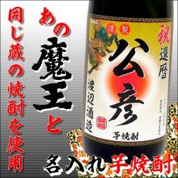 1990円の名入れ芋焼酎!御祝いの言葉も入る焼酎720ml 還暦祝い・誕生日・父の日