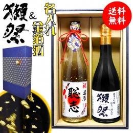 送料無料!獺祭「純米大吟醸」「磨き三割九分」720mlと「名入れの金箔酒」2本セット酒! 日本酒・プレゼント